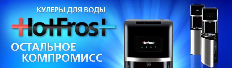 HotFrost - производитель кулеров для воды