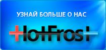 Узнайте больше о компании HotFrost
