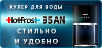 Кулер HotFrost 35AN